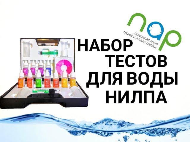 Набор тестов для воды НИЛПА