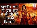 सिर्फ एक झूठ की वजह से मारा गया शूरवीर कर्ण, जानिए क्या है यह अनजाना तथ्य...| Karna Demised