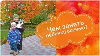 Чем занять ребенка осенью? 🍁/ 5 КРЕАТИВНЫХ ИДЕЙ от мамы 6 сыновей