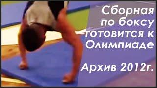 Олимпийская сборная Украины по боксу