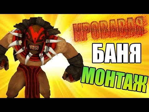 видео: Блудсикер монтаж дота 2!
