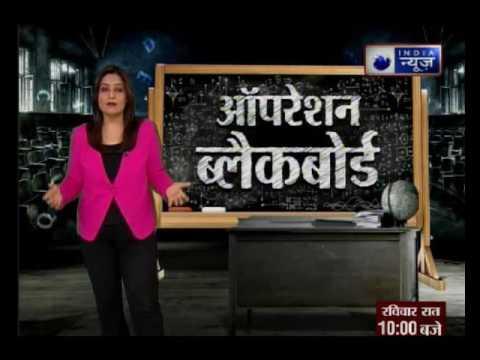 India News Operation: Bihar's rotten education system, school teachers fail to educate
