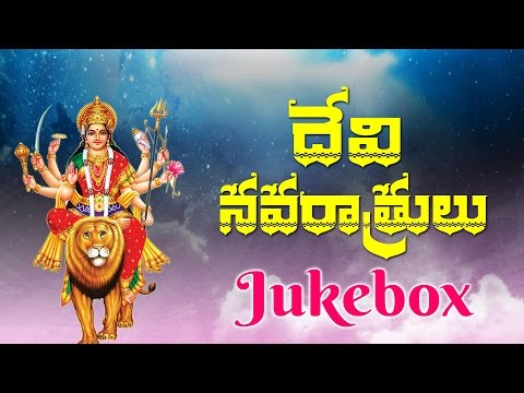 Devi Navaratrulu - Dasara Special Songs || Telugu Devotional Jukebox