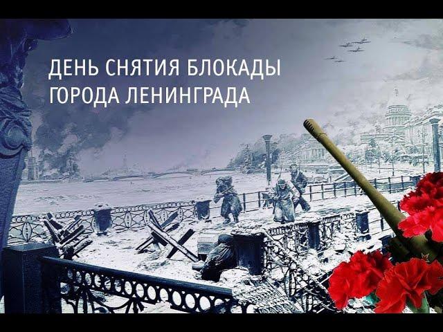 👆День полного освобождения Ленинграда от фашистской блокады...