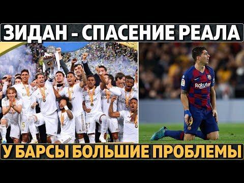 Зидан - спасение Реала: 9 финалов из 9 ● Большие проблемы Барсы: Хави отказал,Суарес вылетел надолго