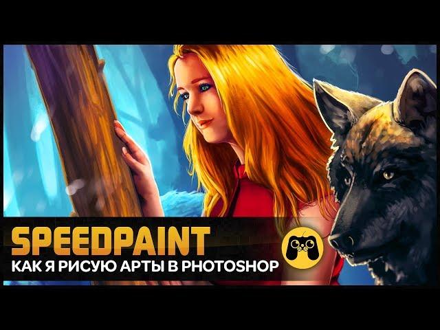 Как я рисую арты в Photoshop CC 2018. Гайд на новый год 2019 по digital painting от Арталаски