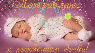 Красивое Поздравление С Рождением Дочери!!!🎉🎉🎉