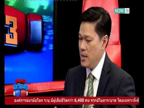 Ringside สังเวียนหุ้น 11-12-57 แนวโน้มเศรษฐกิจไทยปี 2558