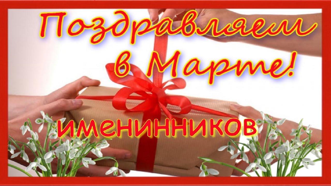 Поздравление для рожденных в марте