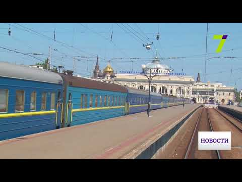 Новости 7 канал Одесса: «Укрзалізниця» запускает новый международный поезд