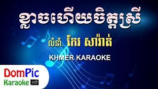 ខ្លាចហើយចិត្តស្រី កែវ សារ៉ាត់ ភ្លេងសុទ្ធ - Klach Hery Chet Srey Keo Sarath - DomPic Karaoke