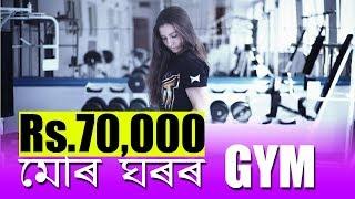 My Home Gym   Assamese