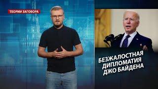 США ставят на место Францию и Россию, Теории заговора