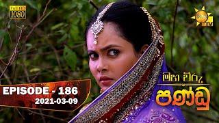 Maha Viru Pandu | Episode 186 | 2021-03-09 Thumbnail