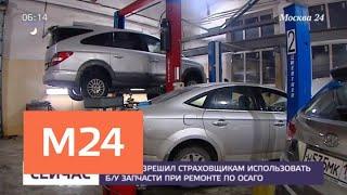 ЦБ против разрешения страховщикам использовать б/у запчасти при ремонте по ОСАГО - Москва 24