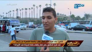على هوى مصر -  حوار مع د.جابر نصار حول  الغاء خانة الديانة في كافة شهادات وأوراق جامعة القاهرة