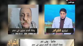 ماذا حدث في جنازة أقدم سجين في مصر؟.. عمدة القرية يجيب (فيديو)