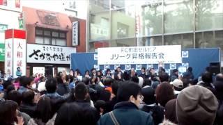 FC町田ゼルビアJ2昇格報告会。小田急町田駅北口カリヨン広場。2011/12/1...