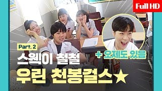 [오제 TV] 스웩♨ 천봉고 간판(?) 천봉걸스를 소개합니다~! (+오제)   1교시 소개영역 part. 2