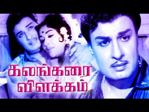 Tamil Full Movie   Kalangarai Vilakkam   Tamil Super Hit Movie   MGR, Saroja Devi