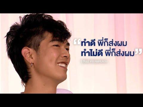 กันน์ #ทีมพีช เข้าห้องดำ The face men thailand