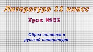 Литература 11 класс (Урок№53 - Образ человека в русской литературе.)