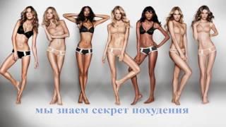 Похудение отзывы - Средства для похудения - Эффективное похудение