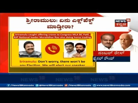 After GJR & BSY's Bribe Tape Congress Releases Sriramulu Involvement In Horse Trading