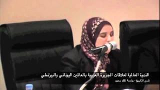 الجزيرة العربية من خلال كتاب عربيات (Arabica)...