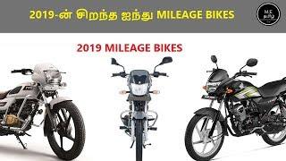 2019 Best Top 5 Mileage Bikes In India  (தமிழில்)