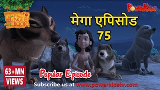 jungle book hindi kahaniya for kids cartoon video