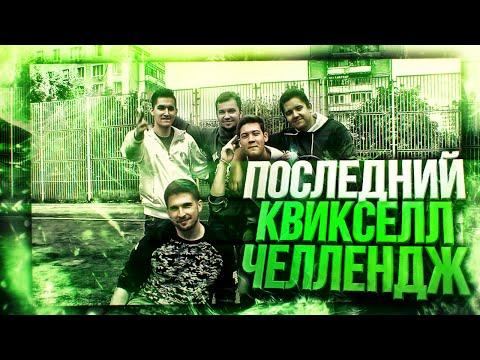 ФИНАЛЬНЫЙ КВИКСЕЛЛ ЧЕЛЛЕНДЖ  ПРОЩАЙ ФИФА 16