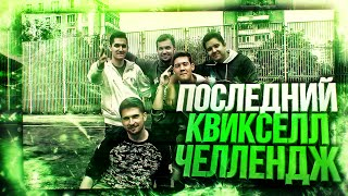 ФИНАЛЬНЫЙ КВИКСЕЛЛ ЧЕЛЛЕНДЖ / ПРОЩАЙ ФИФА 16
