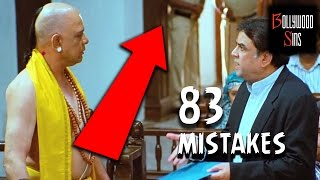 (PWW) Plenty Wrong With OMG : Oh My God | 83 Mistakes | Bollywood Sins