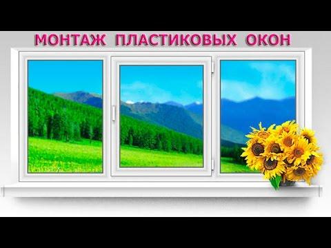 Зеленоград установка пластиковых окон в квартирах и коттеджах