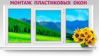 Зеленоград установка пластиковых окон в квартирах и коттеджах(, 2014-04-20T18:19:20.000Z)