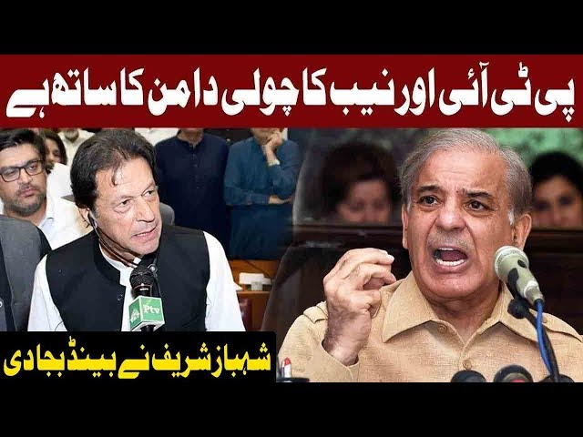 There is an Unholy Alliance Between NAB & PTI: Shehbaz Sharif | 13 December 2018 | Express News