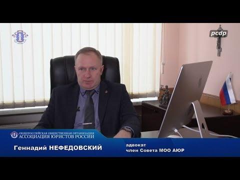 Юристы онлайн  Интервью с Г  В  Нефедовским