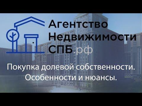 Покупка квартиры в долевой собственности. Особенности и нюансы. | петербург | недвижимо | земельный | квартиру | квартира | участок | комната | купить | санкт | спб