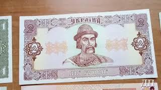 Моё собрание банкнот I Украина часть 2. Гривны