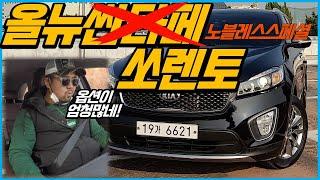 2015 올뉴쏘렌토 1인신조 완무 (feat:: 올뉴쏘…
