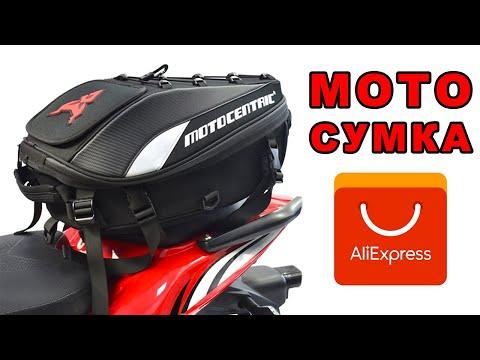 Крутая мотосумка с Aliexpress / Сумка-рюкзак-кофр Motocenric