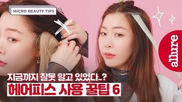 여자 아이돌의 헤어피스 붙이는 법? 긴머리 연장부터 컬러 피스 활용법까지, 헤어피스/ 셀프 붙임머리 착용 꿀팁 6 | 얼루어코리아 Allure Korea