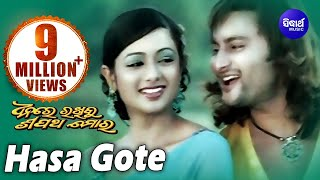 HASA GOTE (2) | Romantic Film Song I DHANARE RAKHIBU SAPATHA MORA I Anubhab, Archita | Sidharth TV