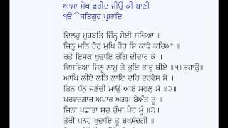 Dilhu Muhabbat Jinh Sei Sachia-Baba Sheikh Farid Ji