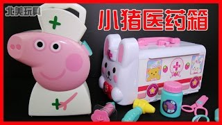 粉紅豬小妹的醫療箱和咪露娃娃的救護車玩具故事