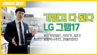 [판매의 달인] 8탄. 집콕엔~ LG gram 노트북!…