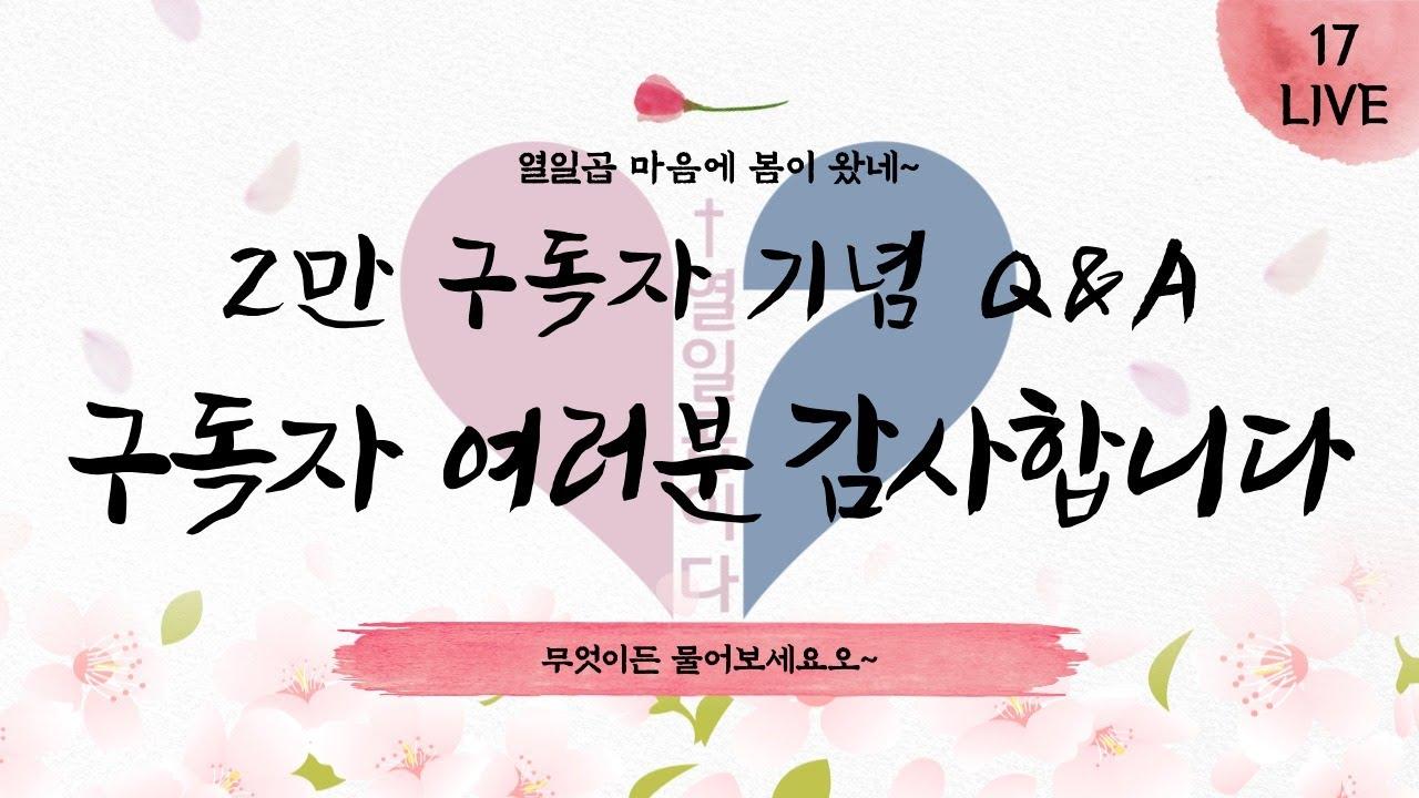 "[Live] 열일곱이다 구독자 2만 명 돌파 기념 Q&A ""무엇이든 물어보세요"""