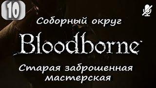 Фото #10 Bloodborne / Соборный округ Старая заброшенная мастерская