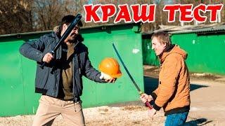 Краш тест строительной каски - самурайский меч минус